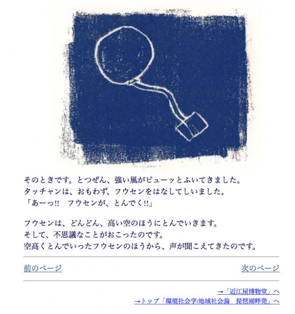 20160404sorategami21.png