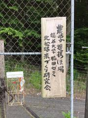 20160605kitafunaji9.jpg