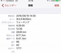 20160815walk30km2.jpg