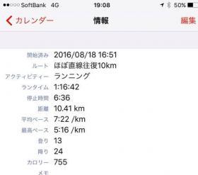 20160819katata3.jpg