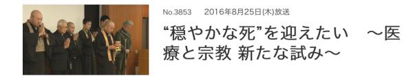 20160906odayakanashi.png