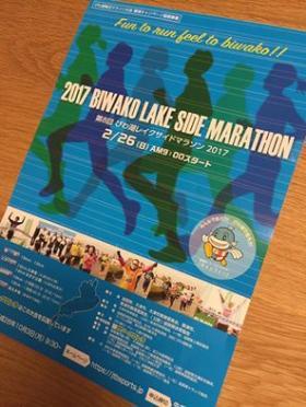 20160909marathon1.jpg