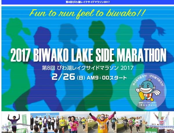 20161005lakesidemarathon.png