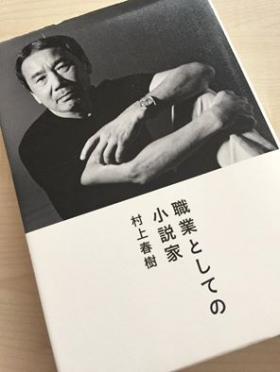 20161014murakami.jpg