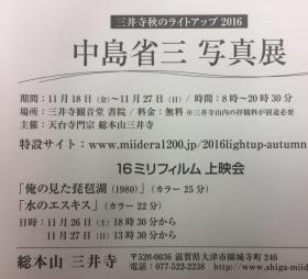 20161110syouzou2.jpg
