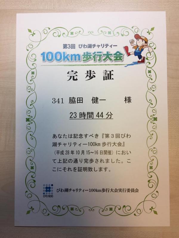 20161117biwa100-4.jpg