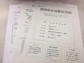 20161206natsuhara1.jpg