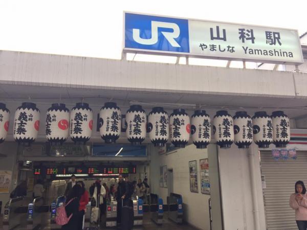20161206yamashinagishimaturi.jpg