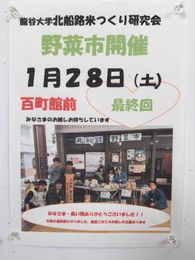 20170128kitafunaji1.jpg