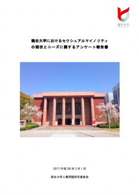 20170302ryukoku.png