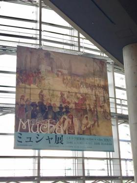 20170605mucha1.jpg
