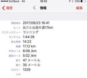 20170923run3.jpg