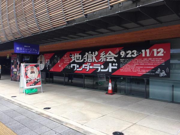 20171011jigoku1.jpg