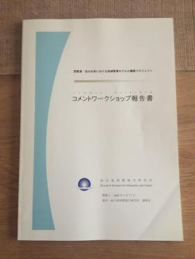 20171108yachi.jpg