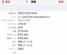 20171112run5.jpg