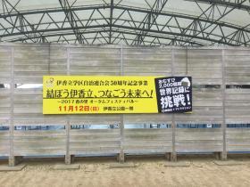 20171114ikadachi4.jpg