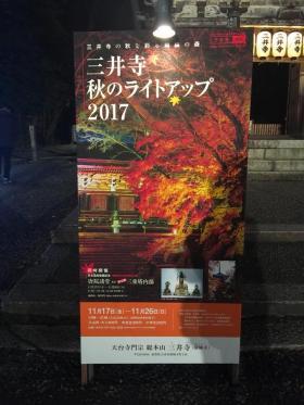 20171127miidera2.jpg