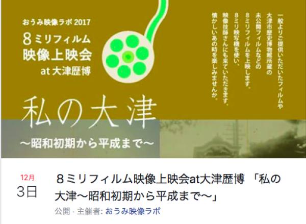20171127watashino-ohtsu.png
