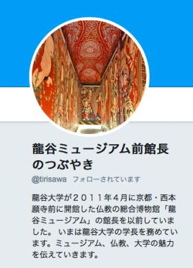 20171204irisawa.png