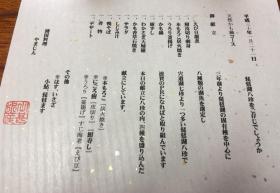 20180122yamajin1.jpg