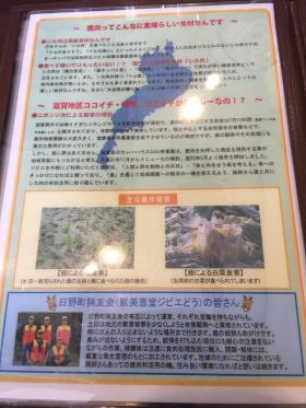 20180201shikaniku3.jpg