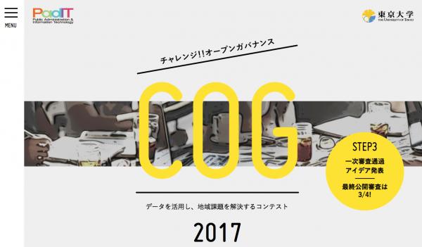 20180208cog2017.png