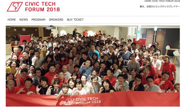 20180607civictech1.png