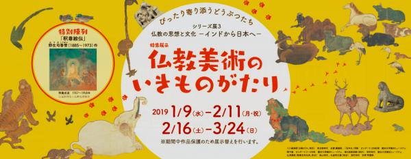 20190210ryukokumuseum.png