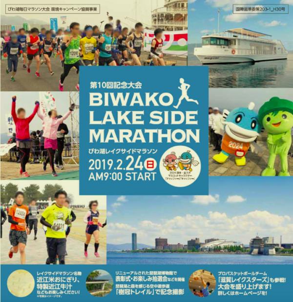 20190213lakesidemarathon.png