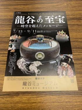 20190705ryukokumuseum.jpg