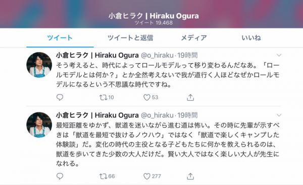 20190706ogurahikaru2.jpg
