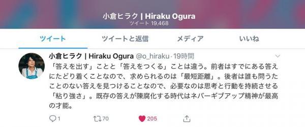 20190706ogurahikaru3.jpg