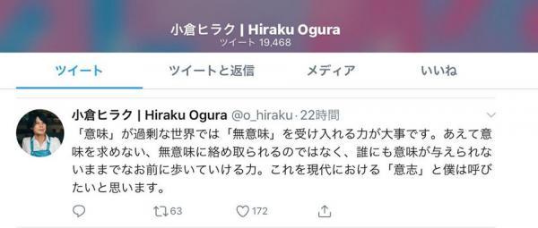 20190706ogurahikaru5.jpg