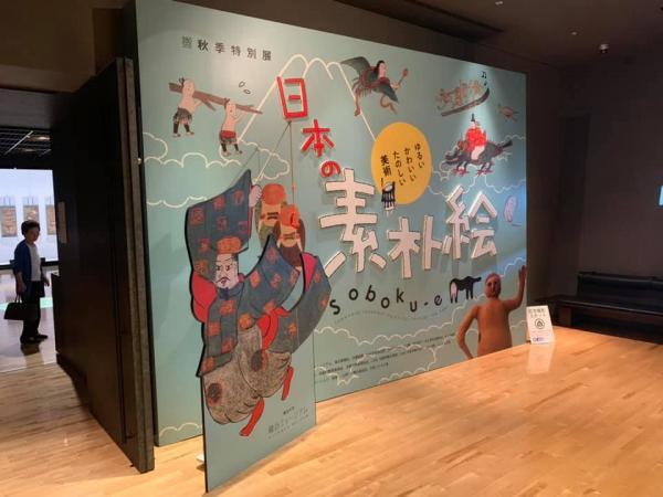 20191001ryukokumuseum1.jpg