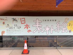 20191001ryukokumuseum2.jpg