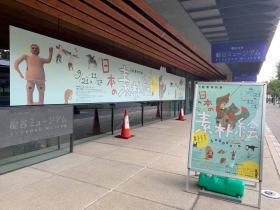 20191001ryukokumuseum3.jpg