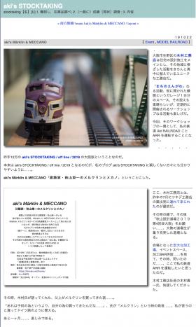 20191120akiyamatoichi.png