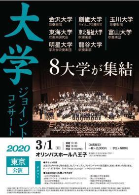 20200207joint-concert1.jpg