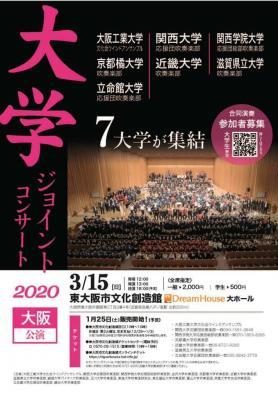 20200207joint-concert2.jpg
