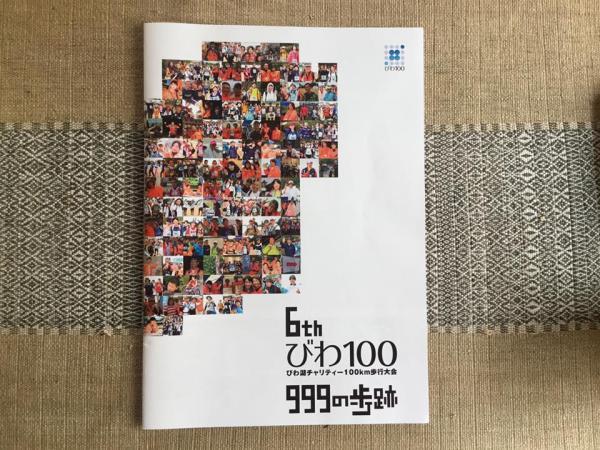 20200321biwa100_1.jpg