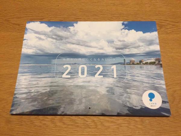 20210110calendar.jpg
