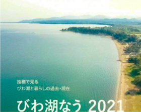 20210901biwakonow.png