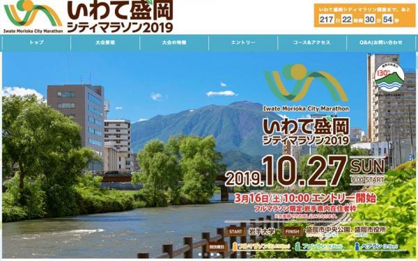 iwatemoriokacitymarathon1.jpg