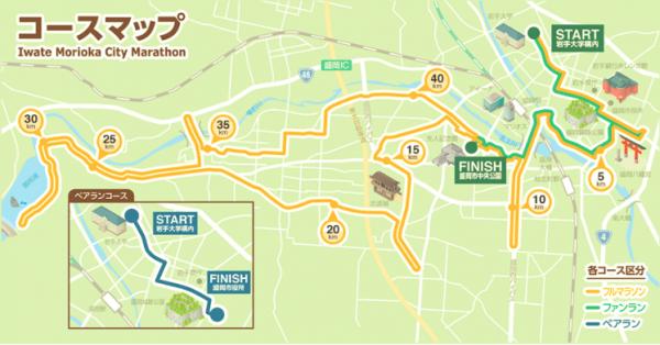 iwatemoriokacitymarathon2.png