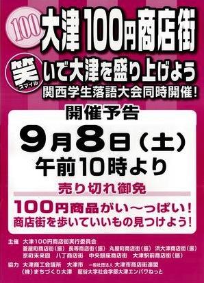 20120905shoutengai-rakugo.jpg