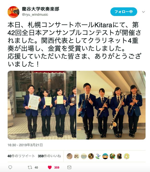 20190321ryukokuwindorchestra.png